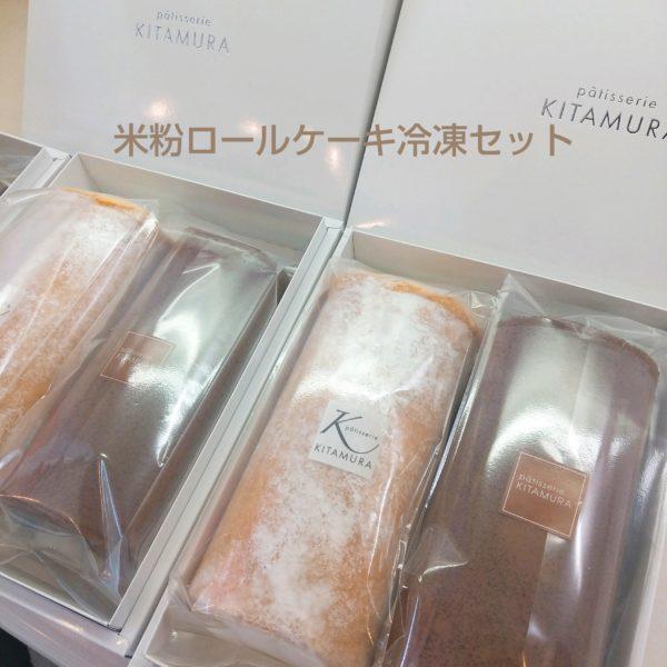グルテンフリー・米粉ロールケーキセット 冷凍販売